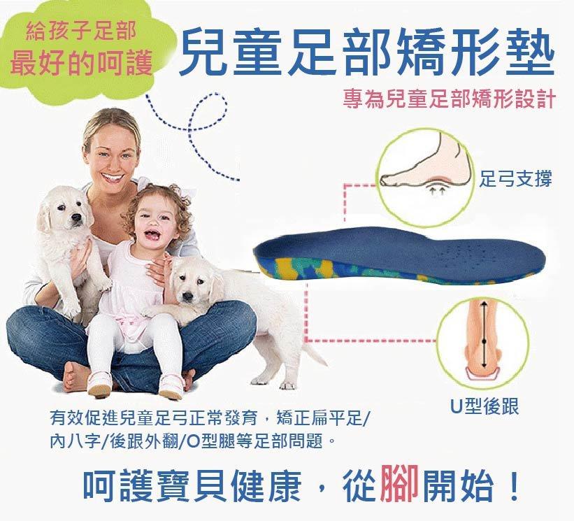 可修剪兒童足弓支撐鞋墊 扁平足舒壓鞋墊 內八字 外八字 透氣網面高彈性