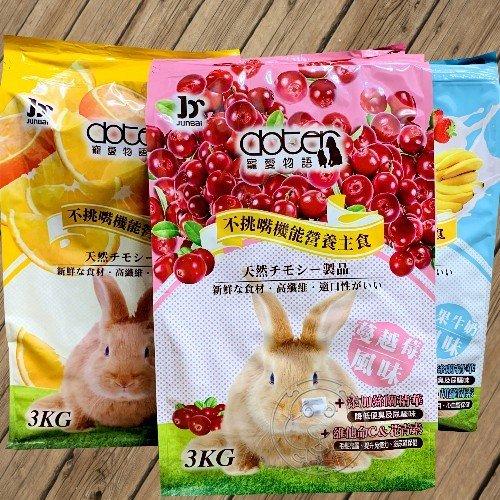 【🐱🐶培菓寵物48H出貨🐰🐹】寵愛物語 兔子飼料 3kg公斤【水果牛奶/蔓越莓/香橙】兔主食飼料自取不打折