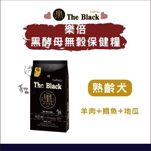 LaPetz樂倍〔黑酵母無穀熟齡犬配方,1.5kg,台灣製〕