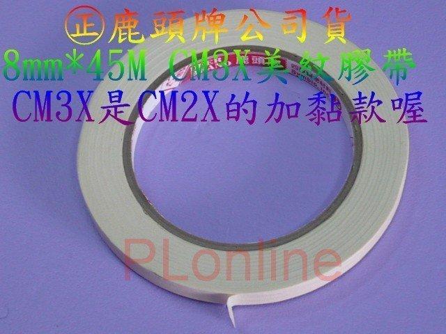 【保隆PLonline】8mm*5捲賣場 ㊣鹿頭牌 貨 CM3X美紋膠帶 烤漆膠帶 耐溫膠帶 紙膠帶 不殘膠耐溫70度