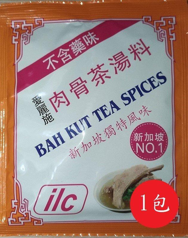 新加坡美食~新加坡特產~☆ILC 新加坡肉骨茶☆現貨供應~立即寄出~