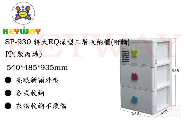 KEYWAY館 SP930 SP-930 特大EQ深型三層收納櫃(附輪) 所有 都有.