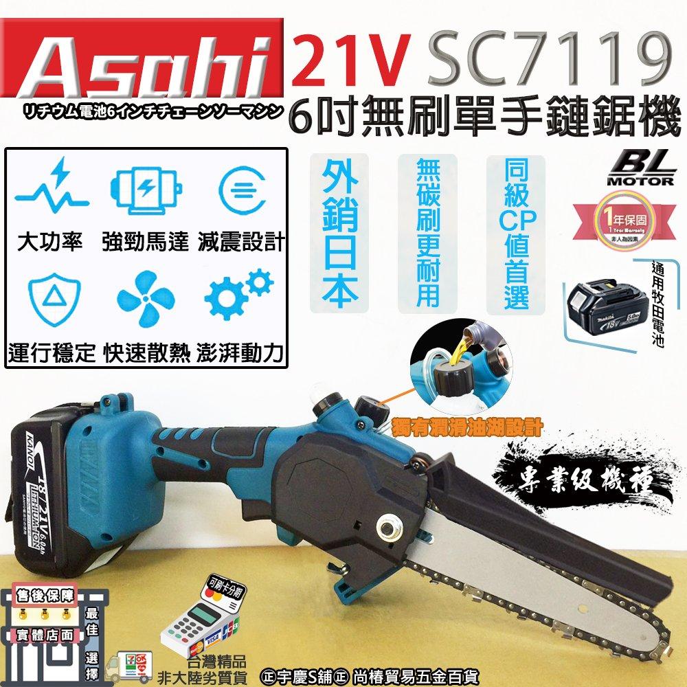 ㊣宇慶S舖㊣刷卡分期 SC7119 空機 日本ASAHI 6吋無刷單手鏈鋸機 軍刀鋸 馬刀鋸 36目 潤滑油壺 電鍊鋸