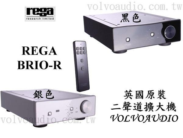 【富豪音響】高雄旗艦店 英國原裝REGA BRIO-R 二聲道擴大機 全新 庫存出清