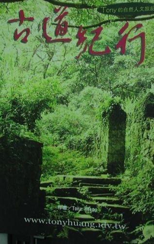 【赤兔馬書房】古道紀行---Tony的自然人文旅記系列2---作者親簽