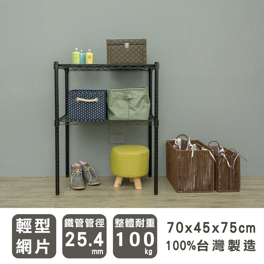 *鐵架小舖*輕型 70X45X75 二層烤漆黑波浪架 鐵架 收納架 衣櫥 層架 置物架 貨架