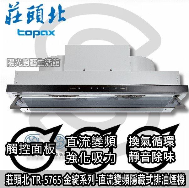 ☀陽光廚藝☀台南鄉親來電貨到 免 ☀ 莊頭北金綻 TR-5765 直流變頻隱藏油煙機 ☀ 80公分☀