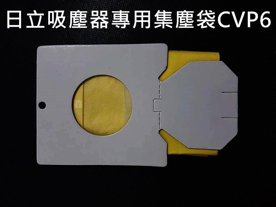 日立吸塵器 集塵袋 CVP6 (一包5入裝)  CV-CK4T、CV-CG4T、CV-CF4T、CV-AM14