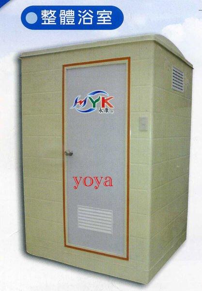 0983375500 HYK環保活動整體衛浴組IC-UBL,活動廁所,FRP豪華整體浴室,環保化糞池 台中活動廁所、彰化