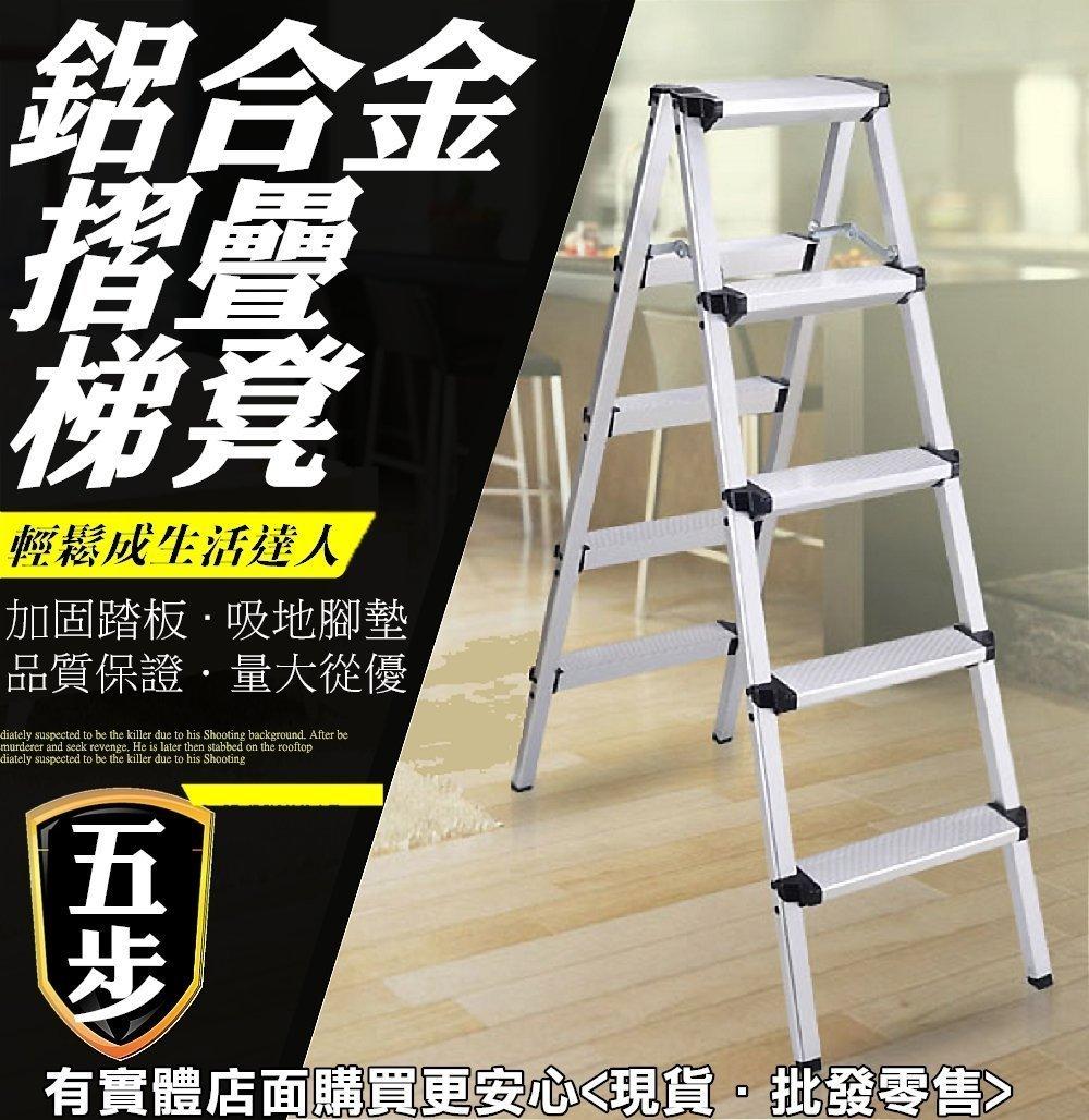 8036-118--興雲網購【五步鋁合金折疊梯凳】關節梯 人字梯 雙側梯子 折疊扶梯 步梯 工程梯子 家用樓梯