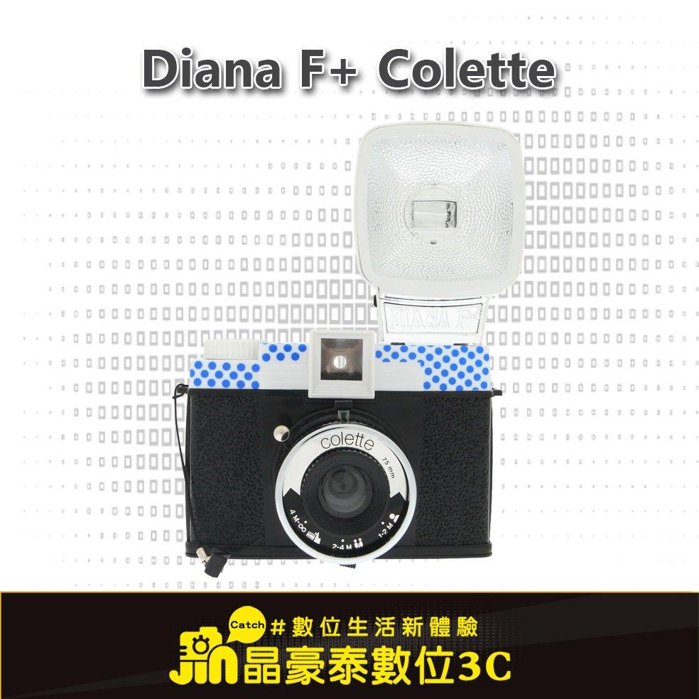 Lomography Diana F+ Colette 晶豪泰3C 專業攝影