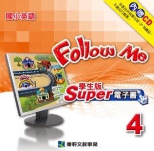 康軒版國小英語Follow me 4學生用電子書(內贈聽力CD)