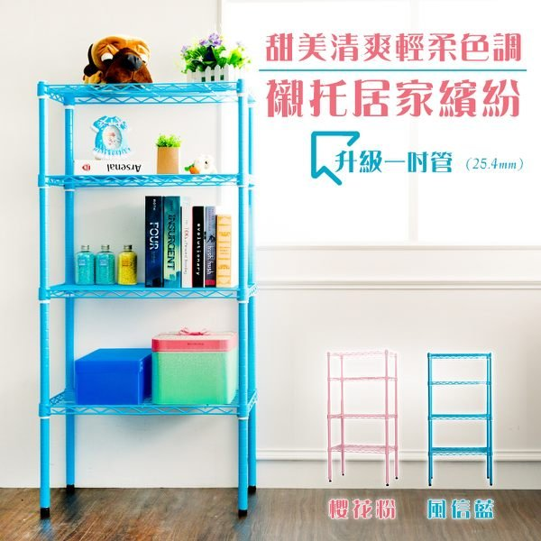 [tidy house]【免 】60x30x120公分風信藍四層架 收納架 波浪架 SY12244120LBU-35