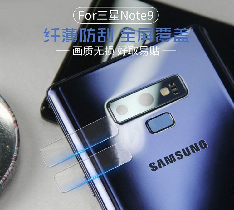 三星Note 9 鏡頭貼 三星Note 9 鏡頭保護貼 鋼化玻璃膜