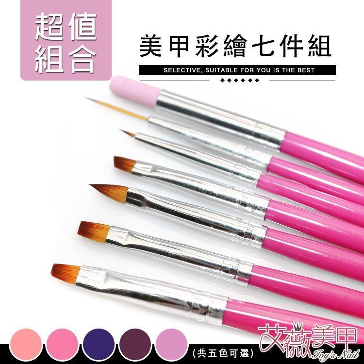 艾薇 Ivy's Nail美甲 ╭*美甲彩繪凝膠筆 7件組 平口筆 畫花筆 拉線筆 石英筆 彩繪筆