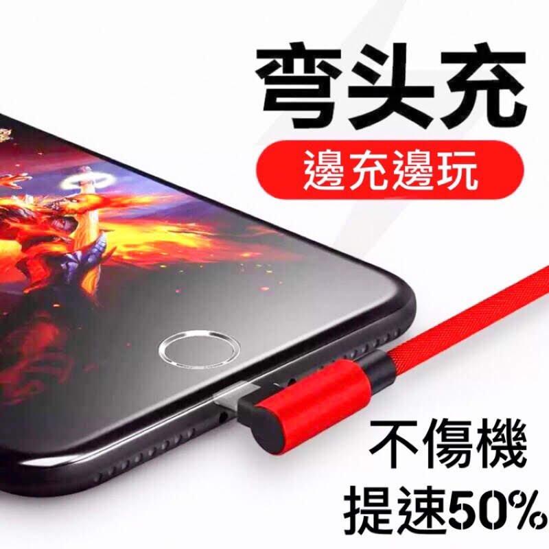 🔵低價高品質 彎頭編織快充手機充電線 玩遊戲不卡手 1.2m 2m蘋果 安卓 Type C超耐用 快速出貨【CH03】