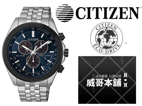 【威哥本舖】星辰CITIZEN全新原廠貨 BL5568-54L 光動能萬年曆 三眼計時錶款