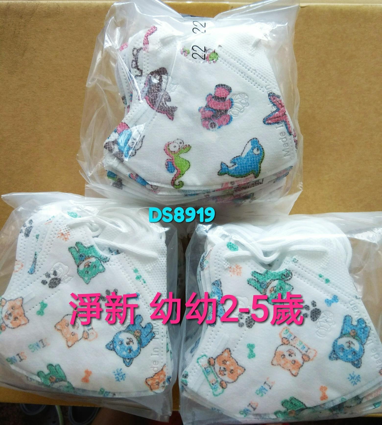 (買二送一) 淨新 2-5歲 幼幼 兒童 立體 耳繩 口罩 台灣製 50片盒裝 (買二盒 贈兒童護目鏡)