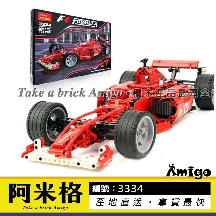 阿米格Amigo│得高3334 1:10 經典超跑法拉利 Ferrari F1 科技系列 非樂高8386但相容