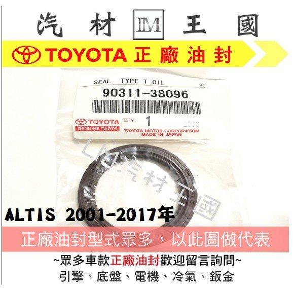 【LM汽材王國】傳動軸油封 ALTIS 1.8 2001-2013年 傳動軸油封 TOYOTA 豐田