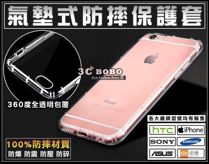 [190 免運費] HTC U11 全氣墊空壓殼 U11 全氣墊保護套 布丁套 5.5吋 空壓殼 HTCU11 手機包膜