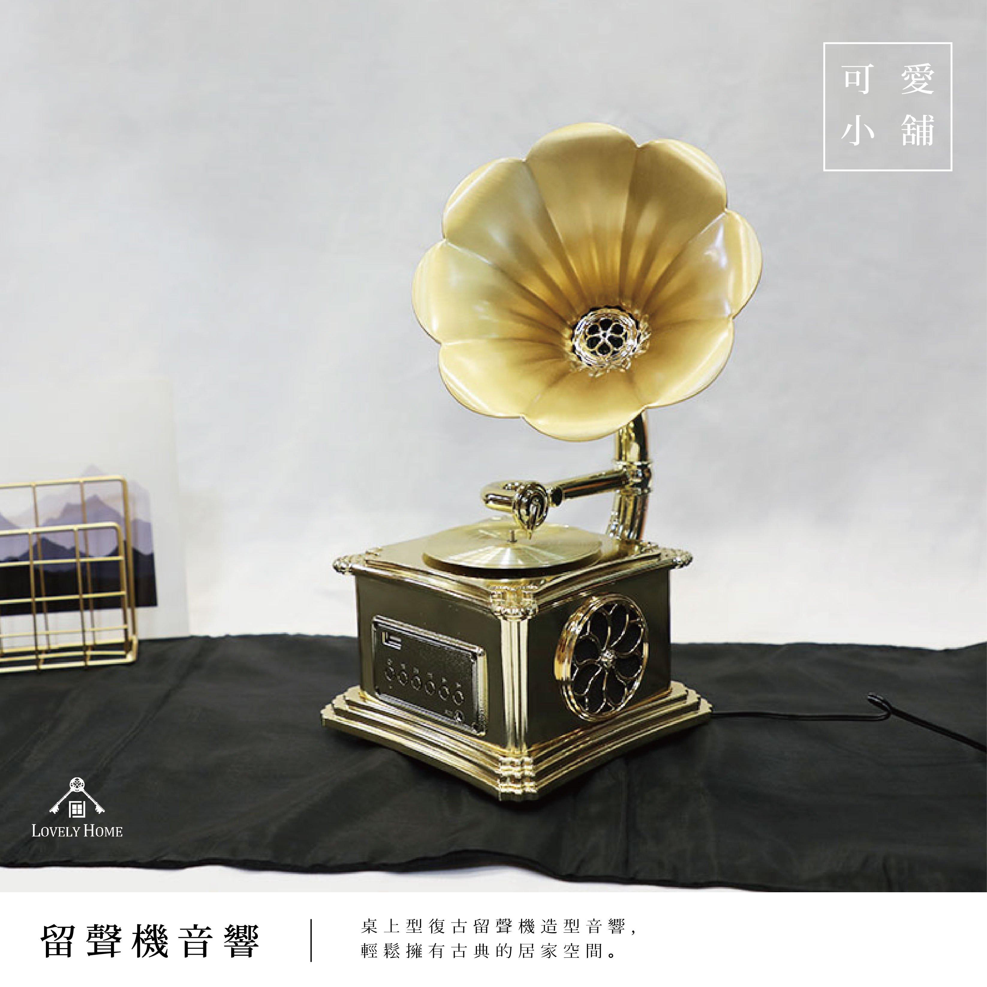 ( 台中 可愛小舖 ) 復古 留聲機 音響 桌上型 usb 藍芽 大喇叭 精緻 兩色