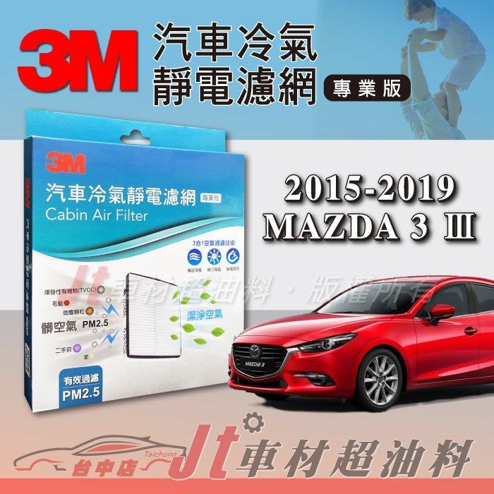 Jt車材 - 3M靜電冷氣濾網 - 馬自達 MAZDA 3 2015-2019年 可過濾PM2.5 附發票