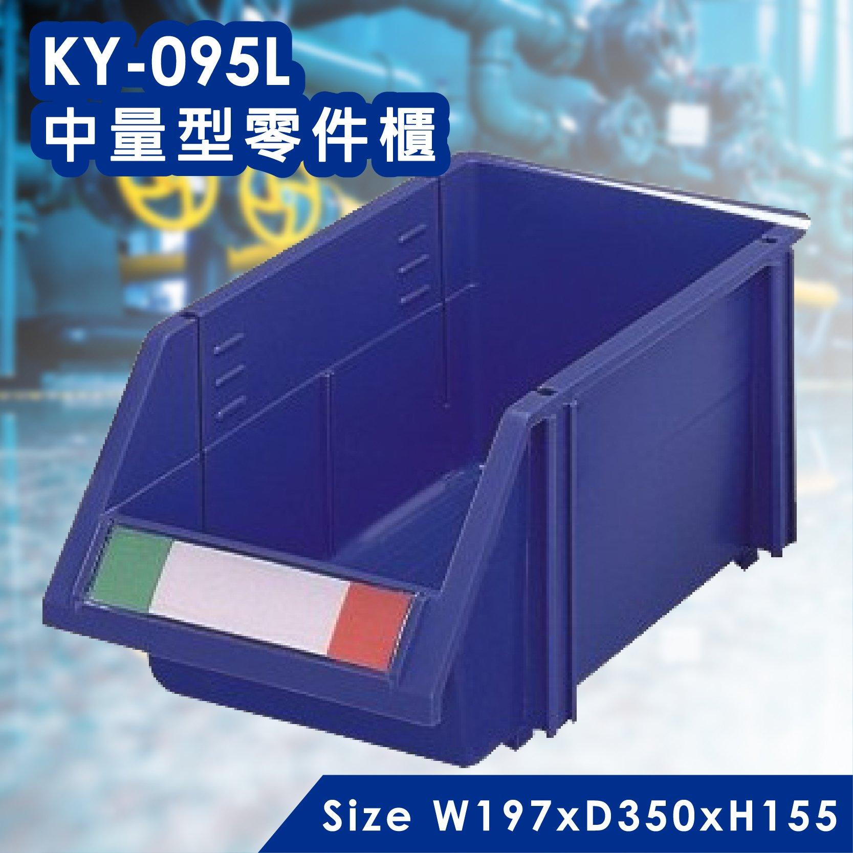 零件收納好幫手【大富】KY-095L 中量型零件櫃 收納櫃 零件盒 置物櫃 分類盒 MIT
