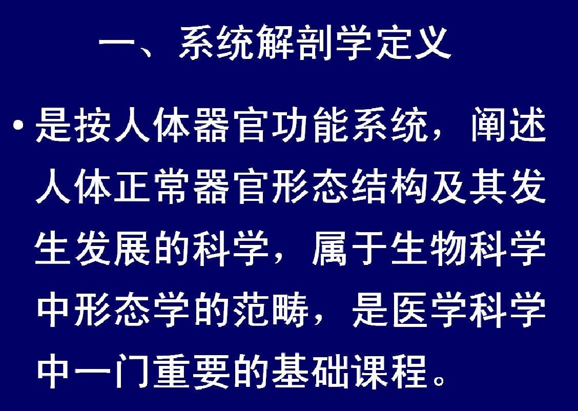 【9420-5115】系統解剖學 教學影片- ( 60 堂課 上海交大醫學院 )  420 元!
