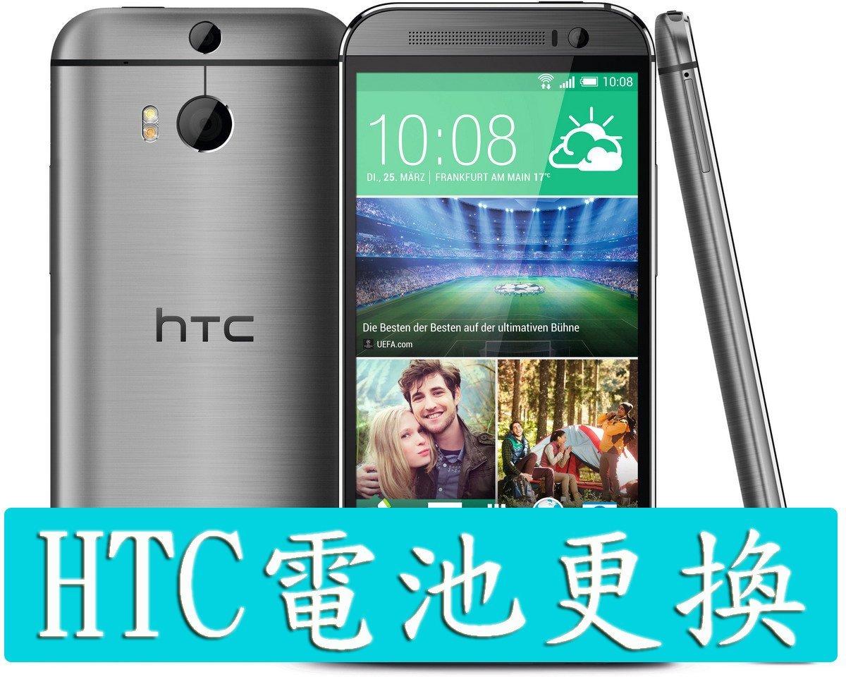 電玩小屋 HTC desire10 PRO X9 desire10 X10 電池 電池耗電 電池現場更換 0循環電池