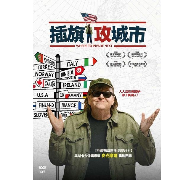 合友唱片 面交 自取 插旗攻城市 (DVD) Where to Invade Next