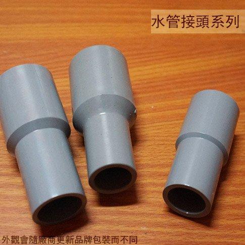 :::建弟工坊:::PVC塑膠水管接頭 異徑接頭 8分轉6分 (1吋轉3/4吋) OS 水管外接 塑膠管接頭
