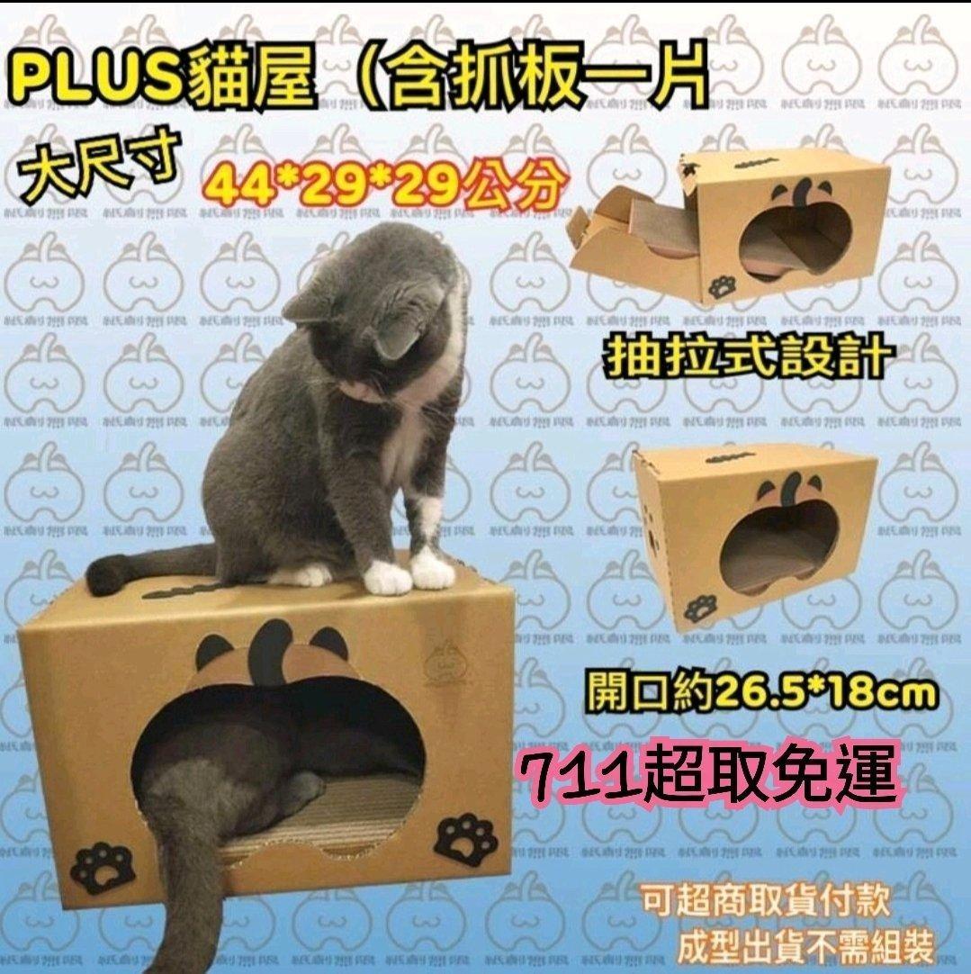 賣場滿額 免運 中 大款plus貓屋含 抓板 339 紙創無限 耐抓 貓抓板 貓窩 睡窩 貓咪
