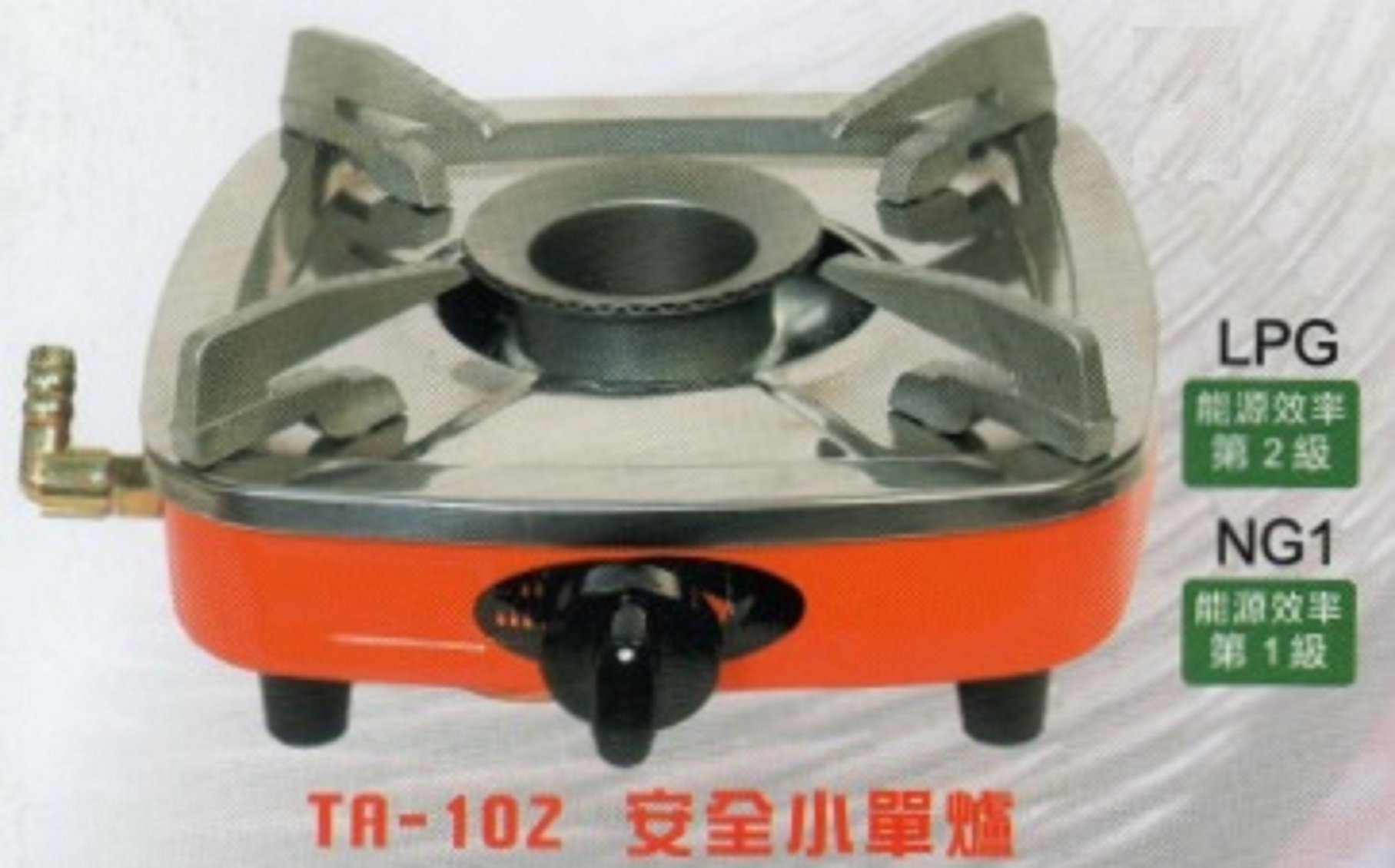 名廚牌 瓦斯爐 安全小單爐 TA-102 天然瓦斯