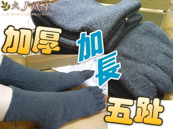 H-28-2加厚素面短五趾襪【大J襪庫】3雙300元-5趾襪五指襪短襪棉質吸汗-黑灰色男女穿除臭襪-保暖運動襪氣墊襪台灣