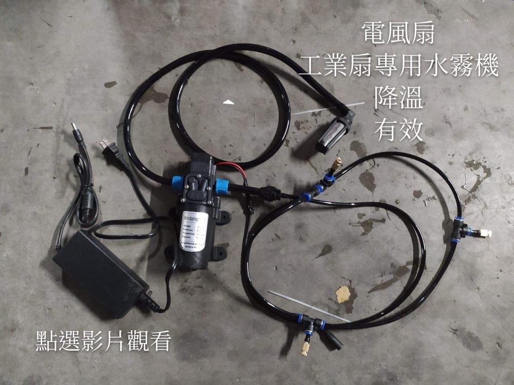 降溫神器 霧化器 有水即可使用 電風扇 工業扇 3顆噴頭版