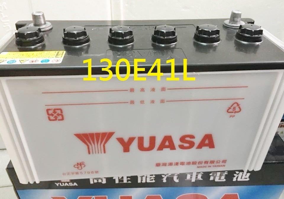 【中部電池-台中】中華4期新堅達130E41L湯淺YUASA汽車電瓶3.5T貨車發電機堆高機大樓不斷電115E41L尖達