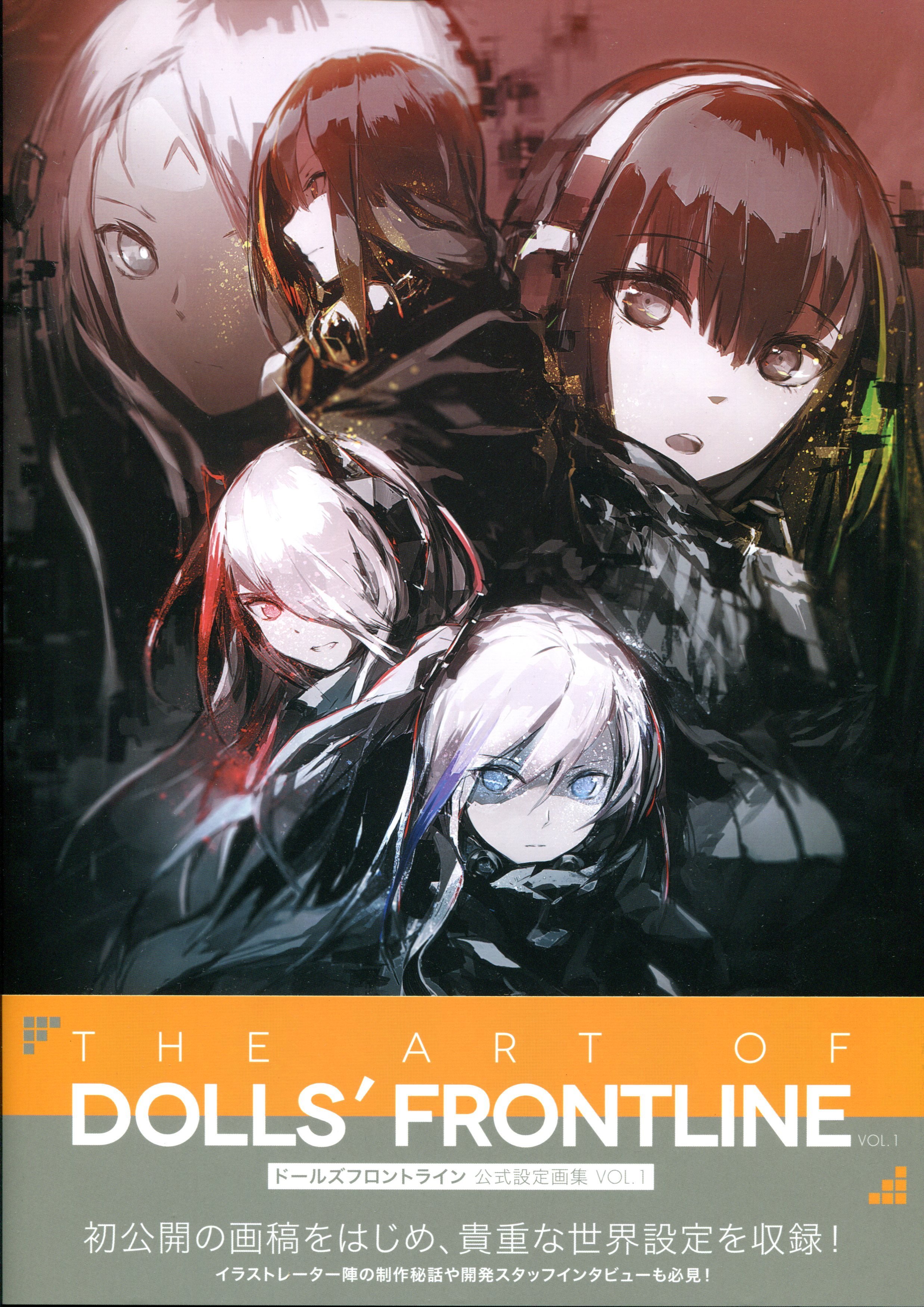 少女前線 DOLLS FRONT LINE 公式設定畫集 Vol.1