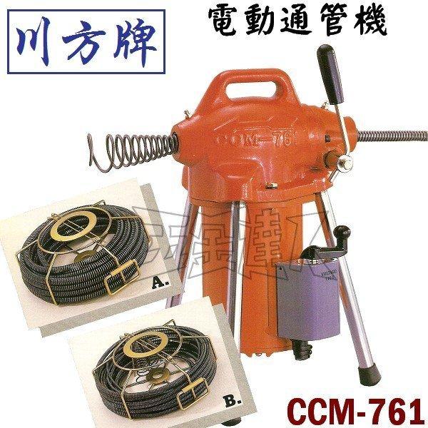 【五金達人】川方牌 CCM-761 電動通管機/通水管機 水管堵塞水電工程 專業通管機