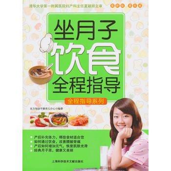 【簡 】9787543956643 坐月子飲食全程指導 書 大陸書 2013-04-01 作者:東方知語早教育兒中心 編著