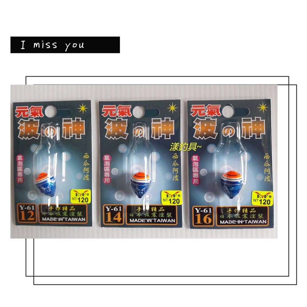 漾釣具~展鷹Y-61特殊色藍色版西瓜阿波.蝦波.西瓜阿波(新增號數12號.14號.16號)
