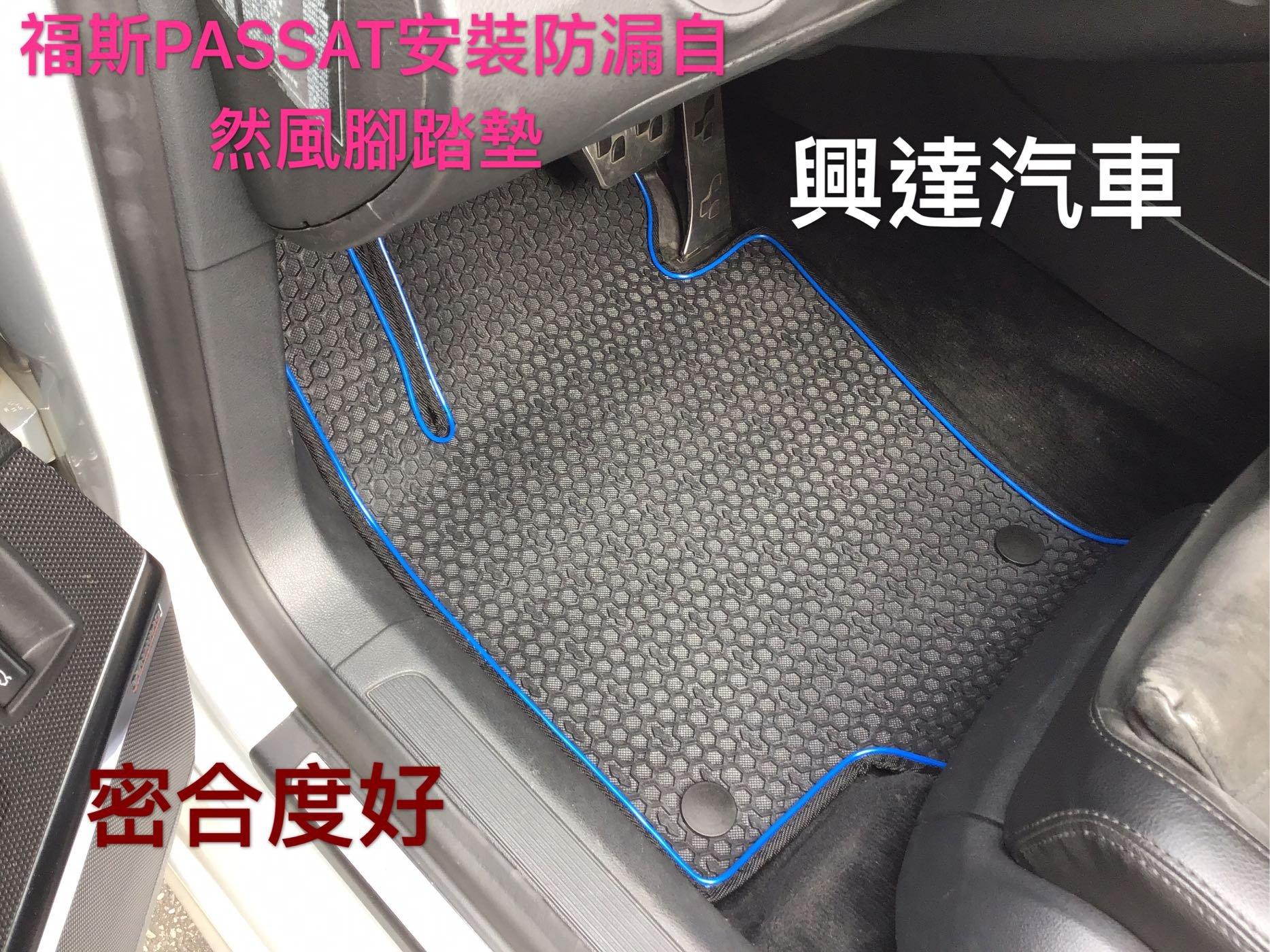 福斯PASSAT安裝耐磨自然風腳踏墊、也可加防漏邊、無毒、無甲苯