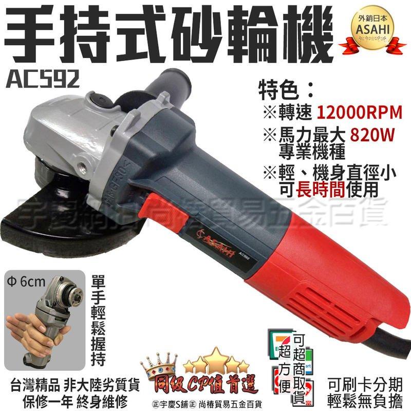 ㊣宇慶S鋪㊣ 刷卡分期 ASAHI 手持式砂輪機 AC592 電動砂輪機 角磨機 非日立G10SS2 7-100ET