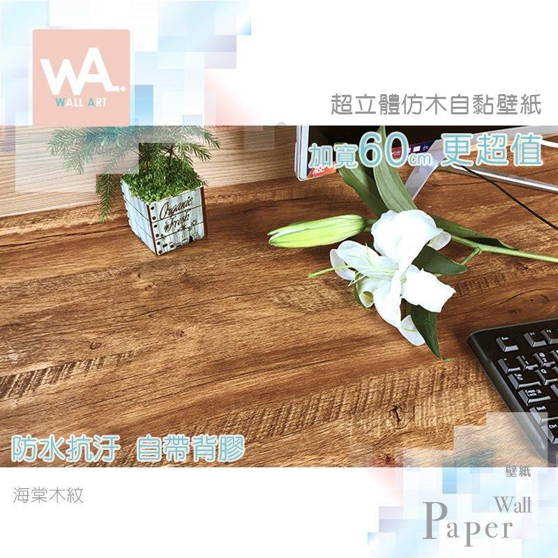 WA 歐風防水自黏壁紙 立體木頭紋路 海棠木紋 加厚加寬60*100cm 附刮板 多張不裁切 非泡棉3D壁貼