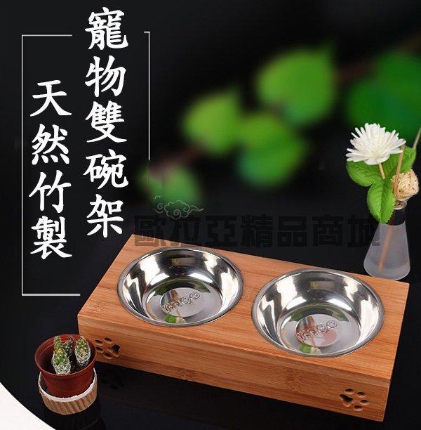 「歐拉亞」 天然竹製寵物碗 雙碗架 貓碗架 狗碗架 雙口碗架 寵物餐桌 防滑碗架