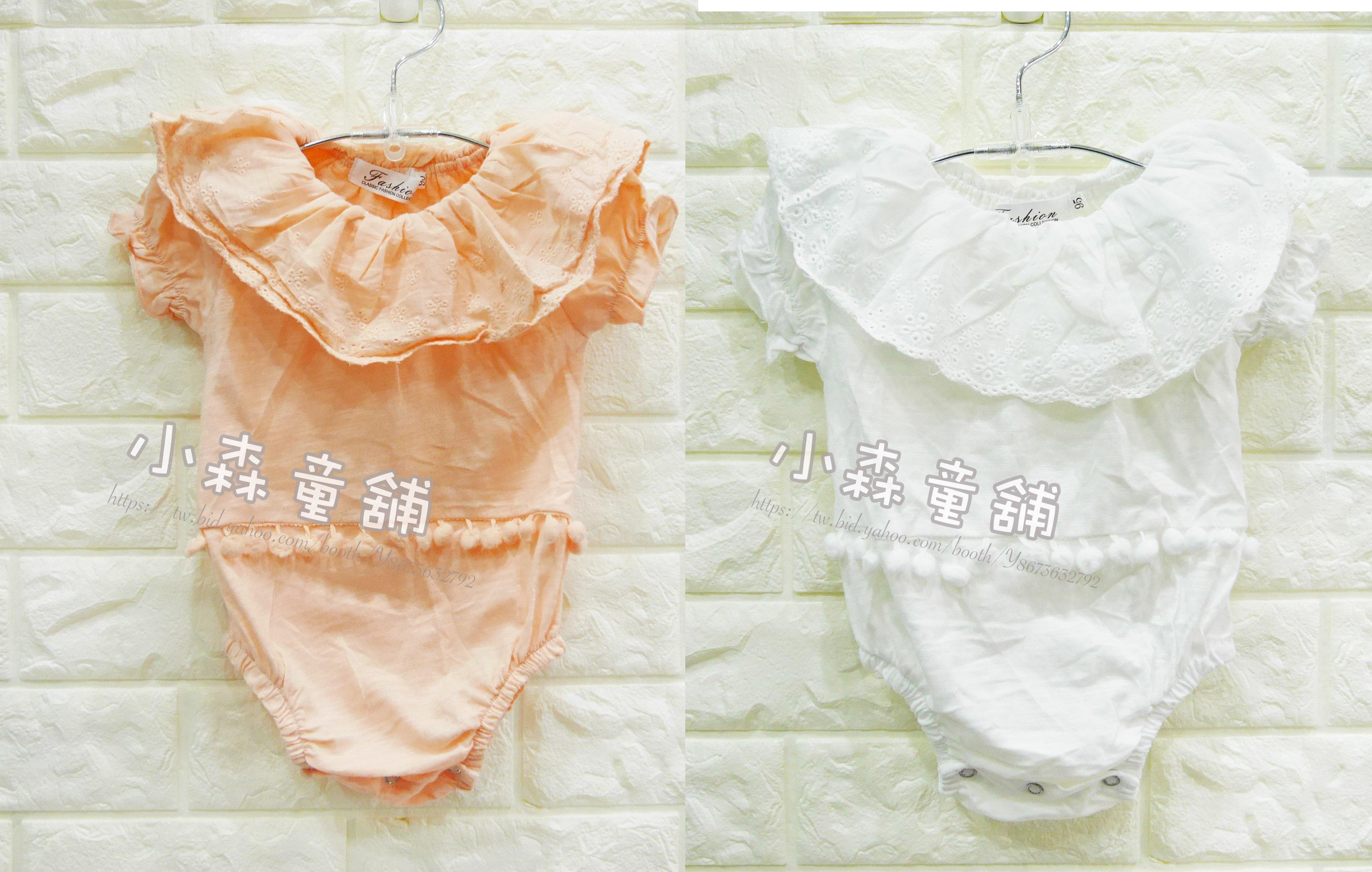 小森童舖 女寶寶款 荷葉邊 布蕾絲 球球 透氣棉質 包屁衣 連身衣 粉橘 白95.100.105號