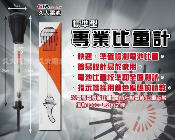 ✚久大電池❚ 級電池配備 型 電池比重計 方便測量電瓶比重 有效掌握電池狀況