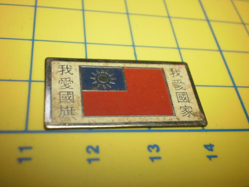 *【我愛國旗、我愛國家紀念徽章】庫162-14