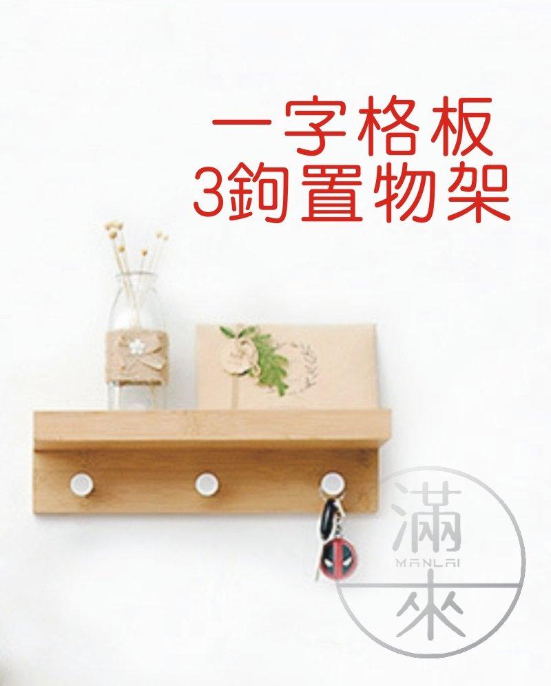 3鉤 置物架 一字隔板 實木掛鉤【奇滿來】三色可選 置物架 隔板 壁掛 牆上 實木掛鉤 牆壁 層板架 ABHI