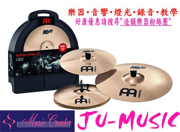造韻樂器音響- JU-MUSIC - MEINL MB10-141620M 4片 套裝 銅鈸 組 MATCHED CYMBAL SET
